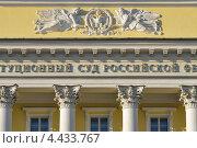 Аттик и фриз здания Конституционного суда РФ (2013 год). Стоковое фото, фотограф Александр Алексеев / Фотобанк Лори