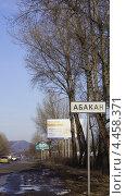 Купить «Абакан», фото № 4458371, снято 30 марта 2013 г. (c) Сова Александр / Фотобанк Лори
