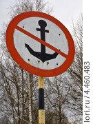 Знак «Якоря не бросать» на берегу реки. Стоковое фото, фотограф Вадим Бахир / Фотобанк Лори