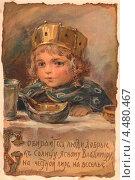 Купить «Дореволюционная открытка. Елизавета Бем.», иллюстрация № 4480467 (c) Елена Чернецова / Фотобанк Лори