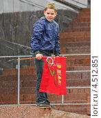 Купить «Мальчик с флагом в День Победы на Поклонной горе», эксклюзивное фото № 4512851, снято 9 мая 2012 г. (c) Алёшина Оксана / Фотобанк Лори