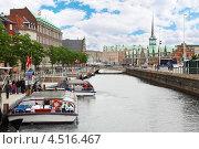 Купить «Канал в Копенгагене, Дания», фото № 4516467, снято 23 июля 2011 г. (c) Losevsky Pavel / Фотобанк Лори