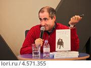 """Купить «Адвокат Шота Горгадзе на презентации своей книги  """"Адвокат от А до Ъ""""», фото № 4571355, снято 26 апреля 2013 г. (c) Victoria Demidova / Фотобанк Лори"""
