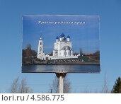 Вывеска с изображением Храма в поселке Катунки (2013 год). Редакционное фото, фотограф Илья Быков / Фотобанк Лори