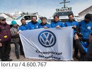 """Купить «Участники полярной автомобильной экспедиции """"Амарок. Путь северного волка"""" с флагом спонсора — производителя автомобилей Volkswagen», фото № 4600767, снято 9 апреля 2013 г. (c) А. А. Пирагис / Фотобанк Лори"""