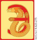 Купить «Заглавная буква Э в древнерусском стиле», иллюстрация № 4623275 (c) Инна Грязнова / Фотобанк Лори