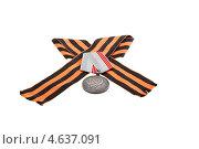 Георгиевская лента с медалью. Стоковое фото, фотограф Alexandr Banshikov / Фотобанк Лори