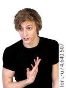 Купить «Молодой мужчина жестикулирует», фото № 4640507, снято 17 марта 2013 г. (c) Татьяна Белова / Фотобанк Лори