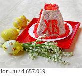 Купить «Сырная (творожная) с ягодами и цукатми пасха на фонепасхальных яиц и букетика ландышей», фото № 4657019, снято 10 мая 2013 г. (c) Олеся Сарычева / Фотобанк Лори