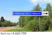 """Купить «Дорожный указатель садоводство """"Гнильно""""», фото № 4660799, снято 20 мая 2013 г. (c) EgleKa / Фотобанк Лори"""