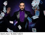 Купить «Фокусник-иллюзионист показывает фокус с игральными картами», фото № 4667831, снято 16 мая 2013 г. (c) Andrejs Pidjass / Фотобанк Лори