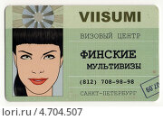 Купить «Дисконтная карта визового центра Viisumi», фото № 4704507, снято 31 марта 2020 г. (c) Светлана Колобова / Фотобанк Лори