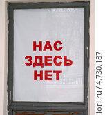 """Купить «Объявление """"нас здесь нет""""», эксклюзивное фото № 4730187, снято 26 декабря 2009 г. (c) Dmitry29 / Фотобанк Лори"""