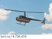 Купить «Вертолет Robinson R-44 Raven II производства США в полете», фото № 4736419, снято 6 июня 2013 г. (c) Володина Ольга / Фотобанк Лори