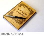 Ручка и книга (2013 год). Редакционное фото, фотограф Виктор Храмов / Фотобанк Лори