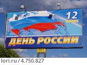 Купить «Баннер ко Дню России - 12 июня», фото № 4750827, снято 12 июня 2013 г. (c) Павел Кричевцов / Фотобанк Лори