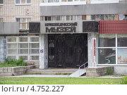Краеведческий музей, город Тольятти (2013 год). Редакционное фото, фотограф Дудакова / Фотобанк Лори