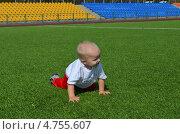 Малыш ползает на футбольном поле (2012 год). Редакционное фото, фотограф Оксана Сафонова / Фотобанк Лори