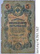Купюра 1909 года - государственный кредитный билет - пять рублей. Стоковое фото, фотограф Оксана Сафонова / Фотобанк Лори
