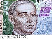 Купить «Фрагмент украинской купюры в пятьсот гривен», фото № 4798703, снято 27 июня 2013 г. (c) Владимир Белобаба / Фотобанк Лори