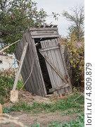 Старый покосившийся деревянный туалет в деревне (сельский туалет) Стоковое фото, фотограф Алексей Волхонский / Фотобанк Лори