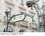 Купить «Метро (Metropolitan). Париж. Франция», фото № 4827751, снято 25 июня 2013 г. (c) Екатерина Овсянникова / Фотобанк Лори