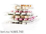 Купить «Таблетки в блистерах», фото № 4865743, снято 4 апреля 2013 г. (c) Сергей Новиков / Фотобанк Лори