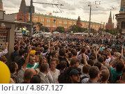 Купить «Народный сход в поддержку Навального в Москве на Манежной площади 18 июля 2013», фото № 4867127, снято 18 июля 2013 г. (c) Елена Морозова / Фотобанк Лори