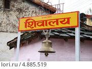 Колокол у подножия храма. Гималаи, Индия (2009 год). Редакционное фото, фотограф Eлена Кисель / Фотобанк Лори