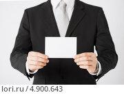 Купить «Мужчина держит белую карточку в руке», фото № 4900643, снято 21 марта 2013 г. (c) Syda Productions / Фотобанк Лори