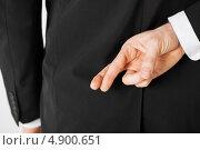 Купить «Скрещенные пальцы за спиной», фото № 4900651, снято 21 марта 2013 г. (c) Syda Productions / Фотобанк Лори