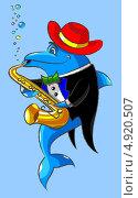 Купить «Дельфин играет на саксофоне», иллюстрация № 4920507 (c) Юлия Романова / Фотобанк Лори