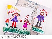Купить «Развод и дети», фото № 4937035, снято 9 августа 2013 г. (c) Элина Гаревская / Фотобанк Лори