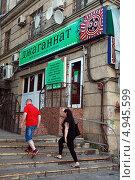 Купить «Джаганнат - вегетарианское кафе и магазин на Курской. Москва», эксклюзивное фото № 4945599, снято 11 августа 2013 г. (c) Татьяна Белова / Фотобанк Лори