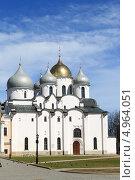 Купить «Великий Новгород. Кремль. Софийский собор», эксклюзивное фото № 4964051, снято 29 апреля 2013 г. (c) Дмитрий Неумоин / Фотобанк Лори