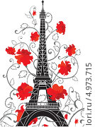 Купить «Эйфелева башня», иллюстрация № 4973715 (c) Зданчук Светлана / Фотобанк Лори