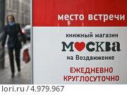 "Купить «Книжный магазин ""Москва"" на Воздвиженке. Москва», фото № 4979967, снято 26 апреля 2013 г. (c) Victoria Demidova / Фотобанк Лори"