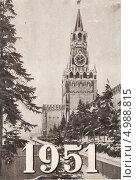 Купить «Обложка отрывного календаря 1951 года», фото № 4988815, снято 5 апреля 2020 г. (c) Sashenkov89 / Фотобанк Лори