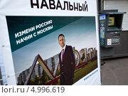 Купить «Агитационная точка (Куб) кандидата в мэры города Москвы Алексея Анатольевича Навального на фоне терминала по приему платежей Qiwi», эксклюзивное фото № 4996619, снято 22 августа 2013 г. (c) Николай Винокуров / Фотобанк Лори