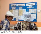 Купить «Люди у стенда паспортного стола», эксклюзивное фото № 4997495, снято 11 июня 2013 г. (c) Вячеслав Палес / Фотобанк Лори