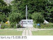 Купить «Братская могила советских воинов, погибших в боях с фашистскими захватчиками 1942-1943 годы, урочище Поднависла», эксклюзивное фото № 5038815, снято 7 сентября 2013 г. (c) Алексей Букреев / Фотобанк Лори