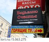 Купить «Ведьмино счастье. Магазин магии и эзотерики. Москва, улица Маросейка, дом 4», эксклюзивное фото № 5063275, снято 14 апреля 2013 г. (c) Щеголева Ольга / Фотобанк Лори
