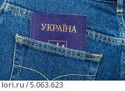 Купить «Украинский паспорт в кармане джинсов», фото № 5063623, снято 17 октября 2018 г. (c) FotograFF / Фотобанк Лори