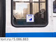 """Купить «""""Вход для пассажиров с детскими колясками"""" - наклейка на двери трамвая. Москва», фото № 5086883, снято 26 апреля 2013 г. (c) Охотникова Екатерина *Фототуристы* / Фотобанк Лори"""