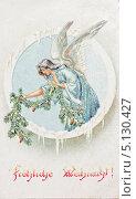 Купить «Немецкая рождественская открытка, 1914 год», иллюстрация № 5130427 (c) Светлана Самаркина / Фотобанк Лори
