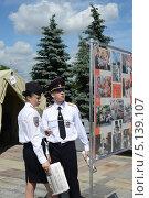 Купить «Молодые полицейские у стенда», фото № 5139107, снято 12 июня 2013 г. (c) Free Wind / Фотобанк Лори