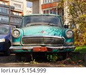 """Купить «""""Волга"""" ГАЗ-21. Забытый на парковке раритет», фото № 5154999, снято 12 октября 2013 г. (c) Ельцов Владимир / Фотобанк Лори"""