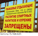 Купить «Распитие спиртных напитков и курение в зоне отдыха запрещены», фото № 5168631, снято 13 октября 2013 г. (c) SevenOne / Фотобанк Лори