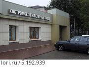 Купить «Кострома, ювелирный завод», эксклюзивное фото № 5192939, снято 5 сентября 2013 г. (c) Дмитрий Неумоин / Фотобанк Лори