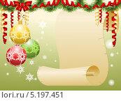 Открытка на Новый год и Рождество. Стоковая иллюстрация, иллюстратор Лариса К / Фотобанк Лори